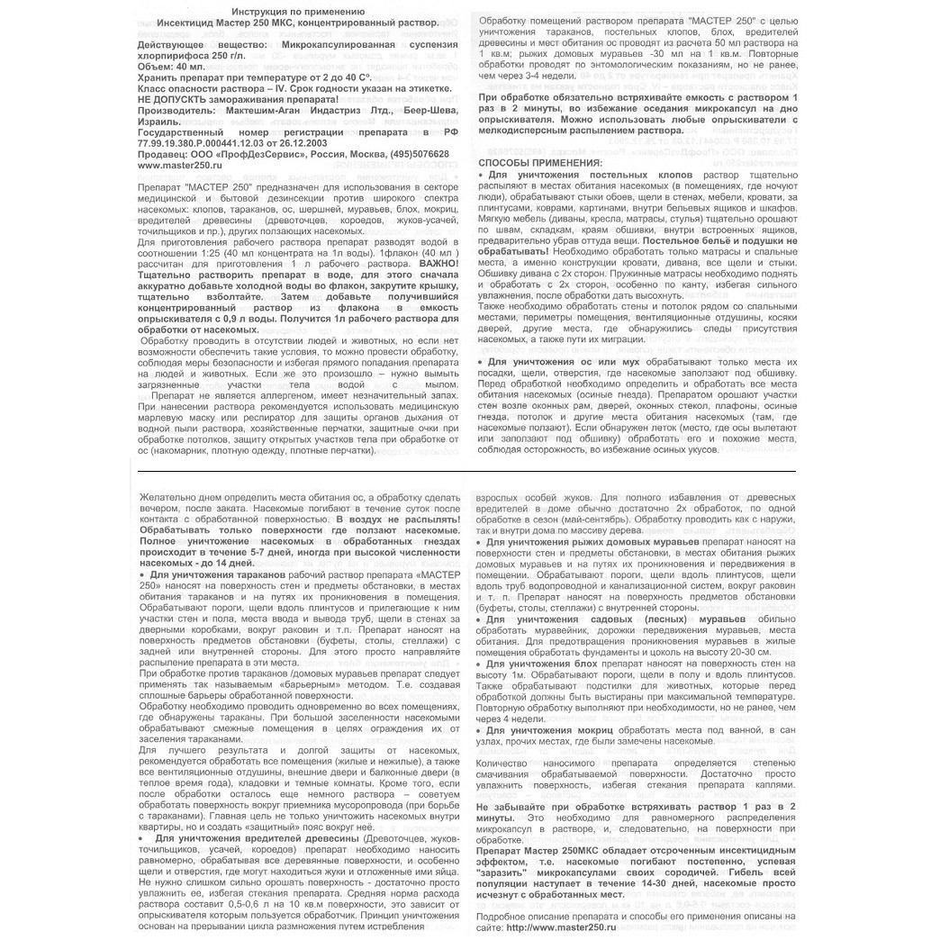 Инструкция Мастер 250 МКС