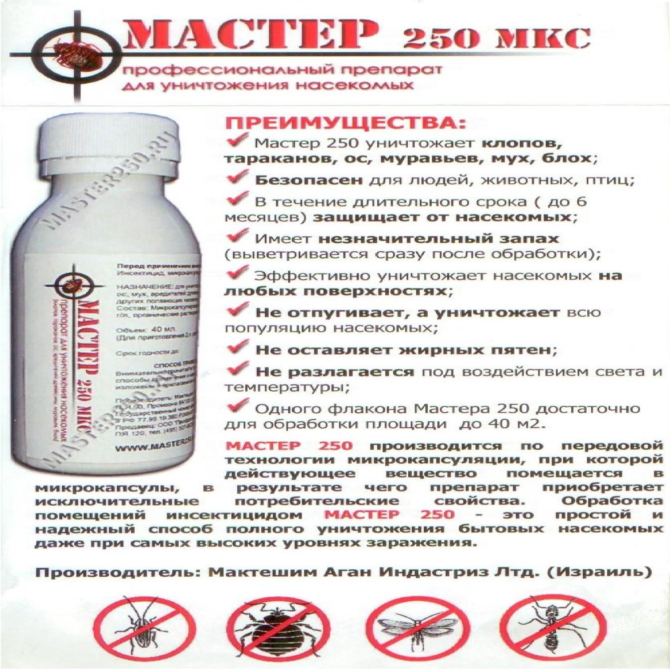 """Препарат для уничтожения насекомых """"Мастер 250 МКС"""""""